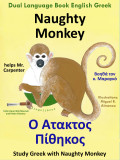 dual_language_book_in_greek_and_english_Naughty_Monkey_helps_Mr._Carpenter _Ο Άτακτος_Πίθηκος_Βοηθά_τον_κ._Μαραγκό